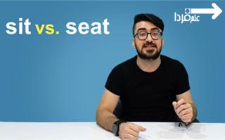 فرق sit و seat چیه؟! نشستن به انگلیسی چی میشه؟