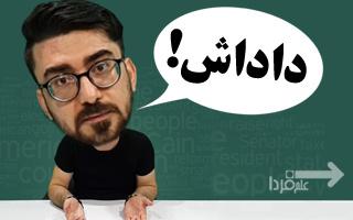 آموزش لغات انگلیسی - داداش bro - ابراهیم درویش