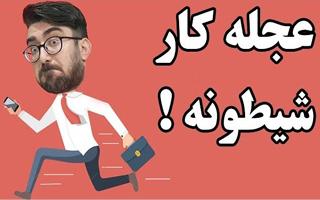 آموزش لغات انگلیسی - تفاوت funny با fun - ابراهیم درویش
