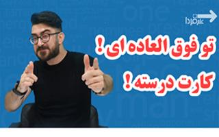 اصطلاح you rock - ابراهیم درویش