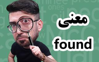 معنی واژه found - آموزش لغات انگلیسی - ابراهیم درویش