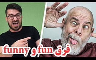 آموزش لغات انگلیسی - فرق fun و funny