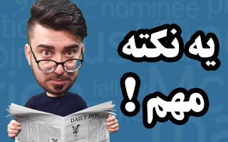 آموزش تلفظ امریکایی و بریتیش واژه News - ابراهیم درویش