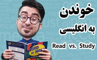 لغات انگلیسی - فرق study با read