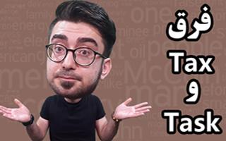 آموزش لغات انگلیسی - فرق tax و task چیه؟