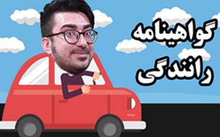 آموزش لغات انگلیسی - گواهینامه رانندگی به انگلیسی - ابراهیم درویش