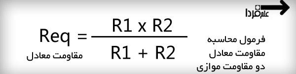 فرمول مقاومت معادل دو مقاومت موازی