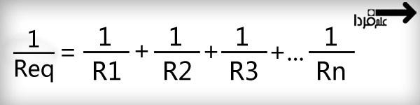 فرمول محاسبه مقاومت معادل چند مقاومت موازی