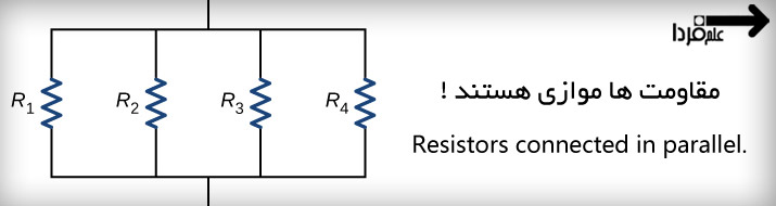 مقاومت الکتریکی در حالت موازی