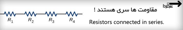 مقاومت الکتریکی در حالت سری