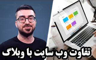 تفاوت وبلاگ با وب سایت - ابراهیم درویش