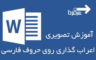 آموزش درج اعراب روی حروف فارسی