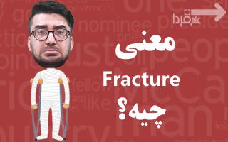 شکستگی استخوان به انگلیسی