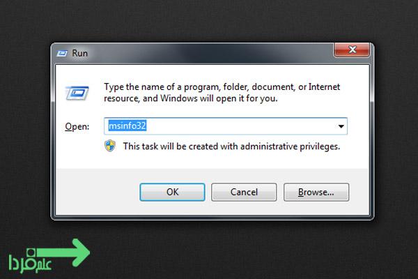 دستور Run برای System Information