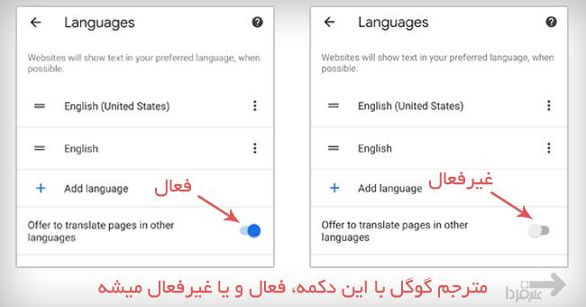 روش غیرفعال کردن مترجم گوگل در گوگل کروم نسخه اندروید