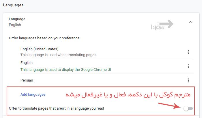 غیرفعال کردن مترجم گوگل در گوگل کروم