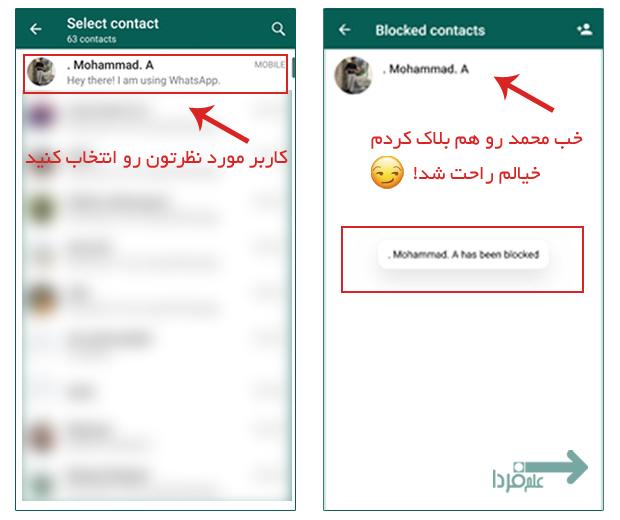 روش بلاک کردن در واتساپ از طریق تنظیمات حریم خصوصی (Privacy)