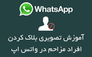 آموزش بلاک کردن در واتساپ