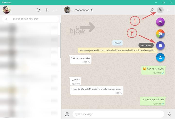 روش ارسال عکس به صورت فایل در واتساپ ویندوز - مرحله 1