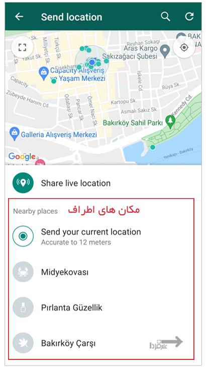 روش ارسال لوکیشن مکان های اطراف از طریق واتساپ یا همون Nearby places